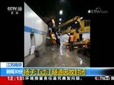 [新闻30分]江苏南京 扬子江过江隧道因故封闭