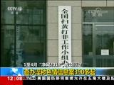 """[新闻30分]1至4月""""净网2018""""专项行动 查办淫秽色情信息案390多起"""