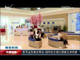 海西财经报道 2018.05.23 - 厦门电视台 00:08:49