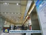 [视频]粤津闽自贸区改革开放创新举措各具特色