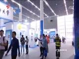[广东新闻联播]第二届中国高校科技成果交易会今天在惠州开幕