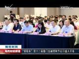 海西财经报道 2018.05.24 - 厦门电视台 00:08:42