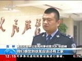 [新闻30分]吉林警方打掉一网络赌博团伙