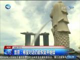 两岸新新闻 2018.05.25 - 厦门卫视 00:27:29
