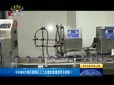 [西藏新闻联播]今年前4月我区规模以上工业增加值增速居全国第一