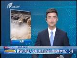 [山西新闻联播]我省6月进入汛期 黄河流域山西段降水增2-5成
