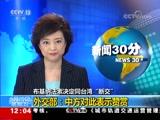 """[新闻30分]布基纳法索决定同台湾""""断交"""" 外交部:中方对此表示赞赏"""