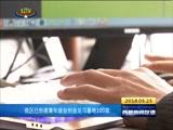 [西藏新闻联播]我区已创建青年就业创业见习基地100家