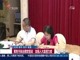 [广东新闻联播]聚焦污染治理攻坚战 加强人大监督力度