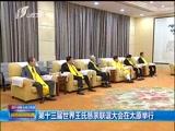 [山西新闻联播]第十三届世界王氏恳亲联谊大会在太原举行