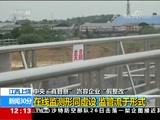 """[新闻30分]中央""""真督察""""岂容企业""""假整改"""" 铅山工业园区:偷排依旧 远远超标"""