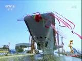 《辉煌中国》第二集:第一艘完全自主建造的航空母舰下水 00:00:43