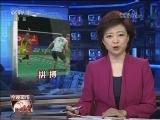 [视频]时隔六年 中国男队再夺汤姆斯杯