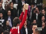 [冠军欧洲]足球的信仰——挥手与告别