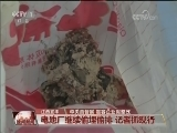 [视频]中央真督察 岂容企业假整改