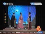 李康斩父(2) 斗阵来看戏 2018.05.27 - 厦门卫视 00:49:56