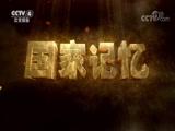 20180528 《万里长江第一桥》系列