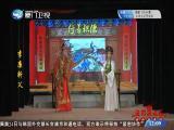 李康斩父(1) 斗阵来看戏 2018.05.26 - 厦门卫视 00:49:52