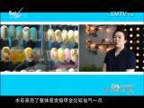 炫彩生活 2018.05.27 - 厦门电视台 00:08:37