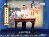 民间传说·吃包子和领银子(二) 斗阵来讲古 2018.05.29 - 厦门卫视 00:29:47