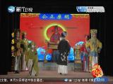 李康斩父(4) 斗阵来看戏 2018.05.29 - 厦门卫视 00:50:27