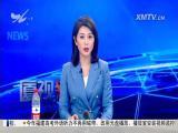 厦视新闻 2018.5.29 - 厦门电视台 00:24:44