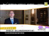 炫彩生活 2018.05.28 - 厦门电视台 00:08:47