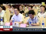 海西财经报道 2018.05.29 - 厦门电视台 00:09:35