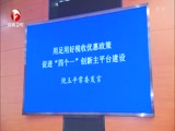 《安徽新闻联播》 20180530