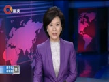 《重庆新闻联播》 20180531