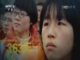 《高考》第一集 毛坦厂的日与夜(上) 00:49:13