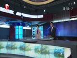 《安徽新闻联播》 20180531