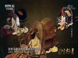 清代宫廷武备——马背高手 国宝档案 2018.05.31 - 中央电视呀 00:13:35