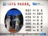 李旦与凤娇(3) 斗阵来看戏 2018.06.01 - 厦门卫视 00:49:42