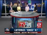 """儿童节需要成为""""无网游日""""吗? TV透 2018.6.1 - 厦门电视台 00:25:07"""