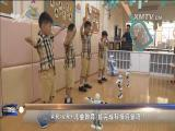 AR/VR+儿童教育 能完成科技启蒙吗? 十分关注 2018.6.1 - 厦门电视台 00:09:58