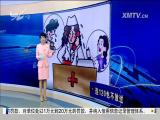 厦视直播室 2018.6.1 - 厦门电视台 00:48:53