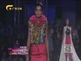 《时尚中国》 20180601