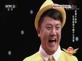 《黄金100秒》 20180601 六一儿童节特别节目:童年的快乐