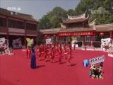[大手牵小手]闽南童谣合唱《漳台对猜》 演唱:漳州市艺术馆童声合唱团