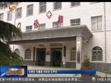 [甘肃新闻]庆阳:聚力医改 让老百姓享受改革红利