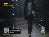 《时尚中国》 20180603