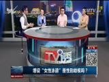 """增设""""女性泳道""""是性别歧视吗? TV透 2018.06.04 - 厦门电视台 00:24:58"""