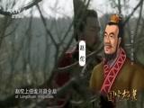 岭南往事——古邑风云 国宝档案 2018.06.04 - 中央电视台 00:13:36