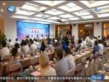 两岸新新闻 2018.06.04 - 厦门卫视 00:28:18