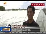 《甘肃新闻》 20180605