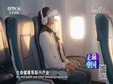 《特区创客》(1)孔雀东南飞 走遍中国 2018.06.04 - 中央电视台 00:25:51