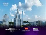 《特区创客》(2)创业管家 走遍中国 2018.06.05 - 中央电视台 00:25:50