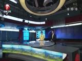 《安徽新闻联播》 20180606