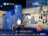 民间传说·孝顺的三个儿媳(一) 斗阵来讲古 2018.06.06 - 厦门卫视 00:29:45